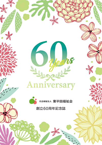 創立60周年記念誌
