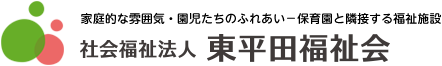 社会福祉法人東平田福祉会